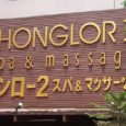 Thonglor 2 Massage in Bangkok