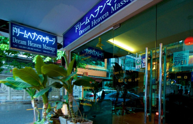 Dream Heaven Massage Sukhumvit Soi 33